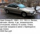 Автомалиновка Opel Omega